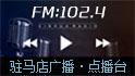 驻马店广视网102.4点播